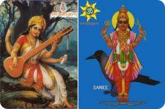 Сарасвати-дхарма-марма