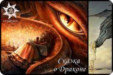 Сказка о Драконе