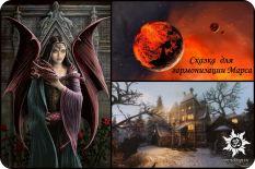 «Ведьмино сердце» или сказка для гармонизации Марса