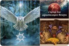 «Волшебная сова» или сказка для гармонизации Венеры