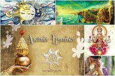 Акшайя-Тритья - самый благоприятный день года!
