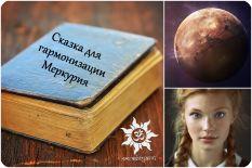 «Книга знаний» или сказка для  гармонизации  Меркурия