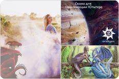 «Сказочный мир укротительницы драконов» или сказка для гармонизации юпитера
