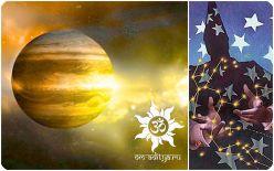 Профессия Астролога и влияние Юпитера на общество (Часть1)