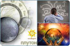 Влияние аспектов транзитного Плутона