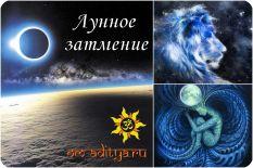 Лунное затмение: как найти нового себя
